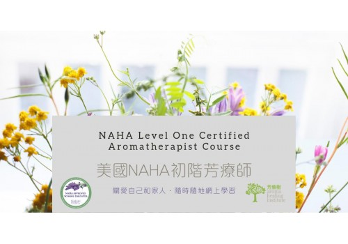 NAHA 1 初階 - 芳療師証書課程