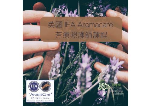 IFA 芳香療法課程